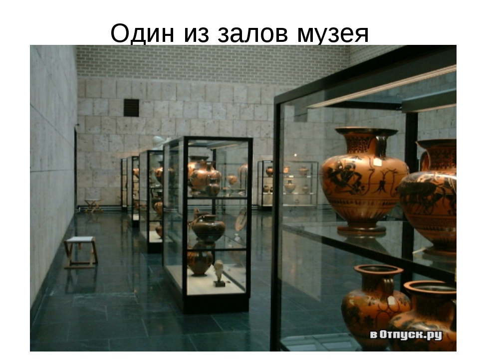 Один из залов музея
