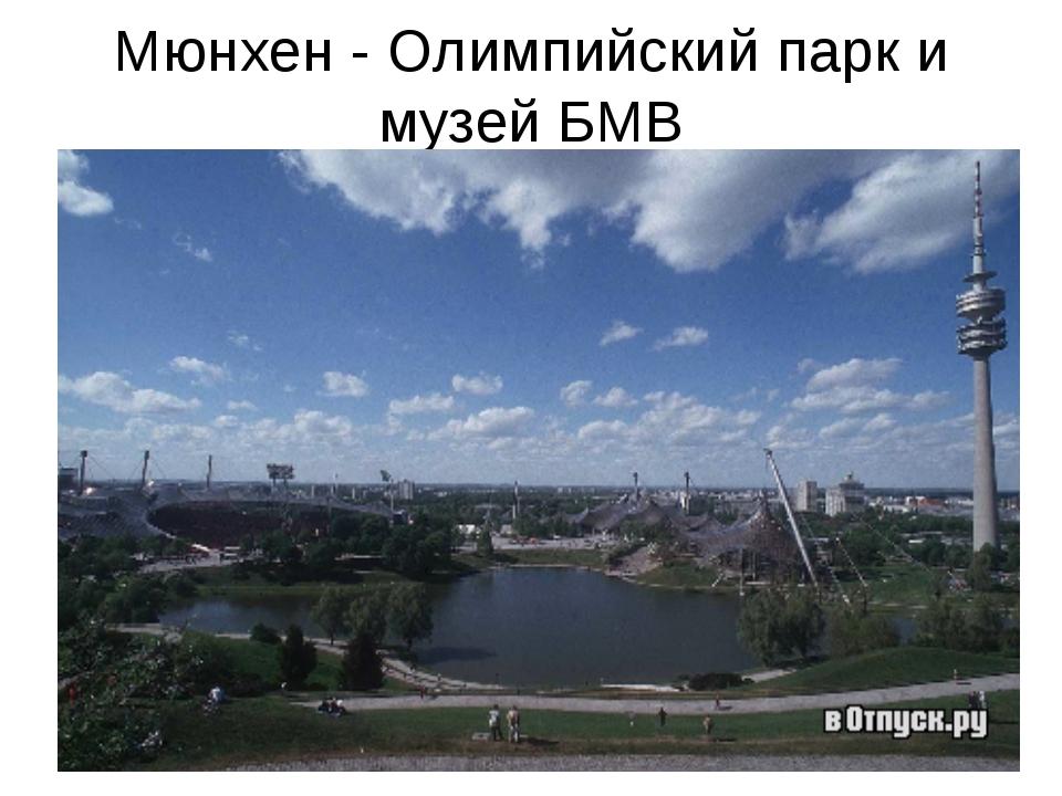 Мюнхен - Олимпийский парк и музей БМВ