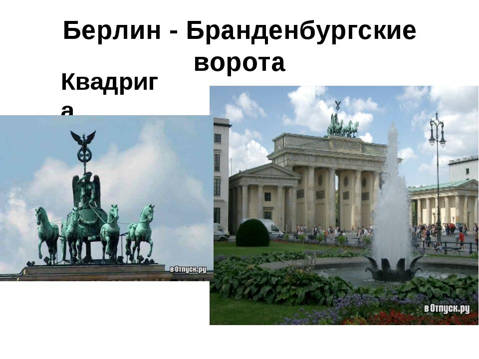 Берлин - Бранденбургские ворота Квадрига
