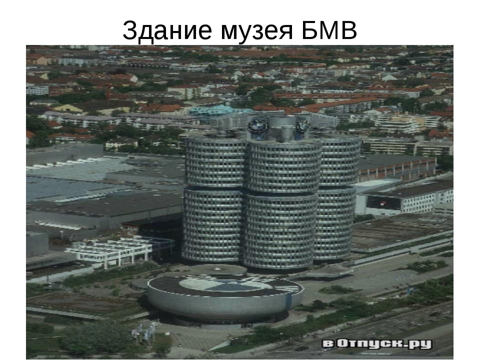 Здание музея БМВ