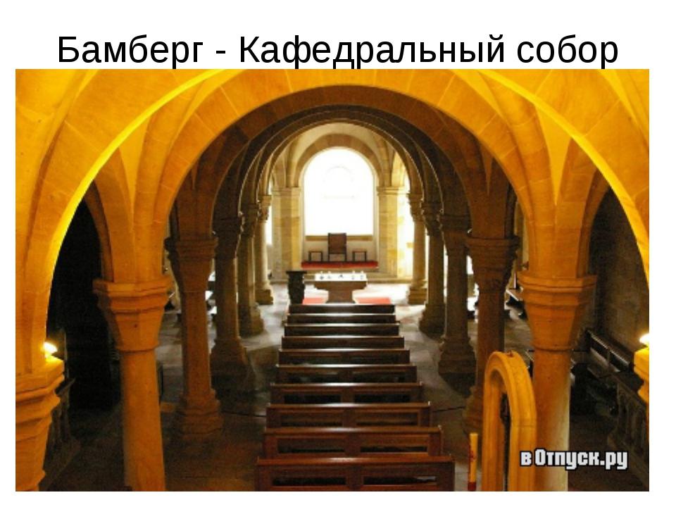 Бамберг - Кафедральный собор