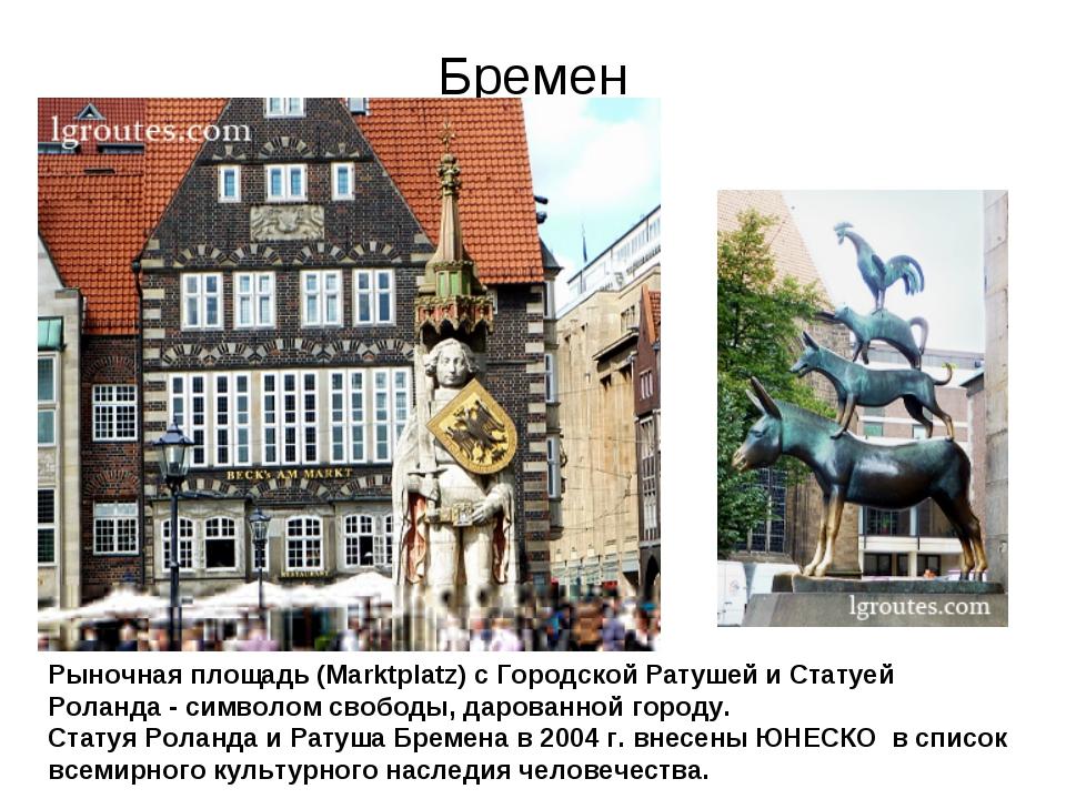 Бремен Рыночная площадь (Marktplatz) с Городской Ратушей и Статуей Роланда -...