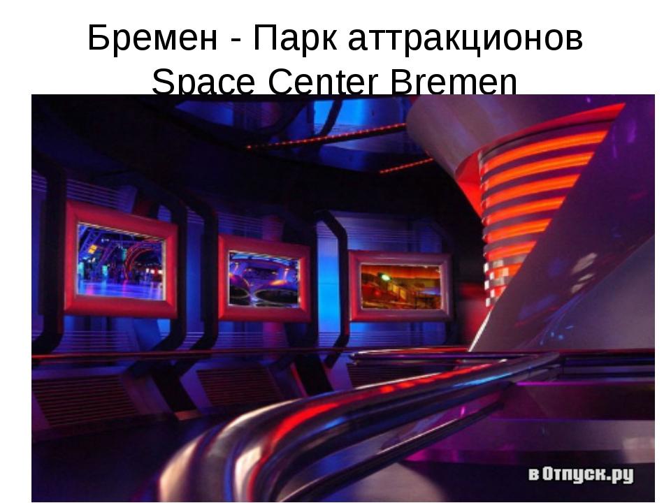 Бремен - Парк аттракционов Space Center Bremen