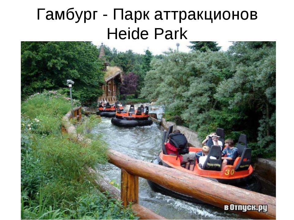 Гамбург - Парк аттракционов Heide Park