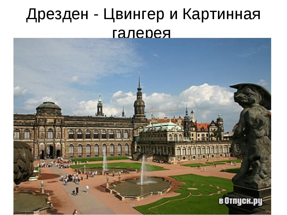 Дрезден - Цвингер и Картинная галерея