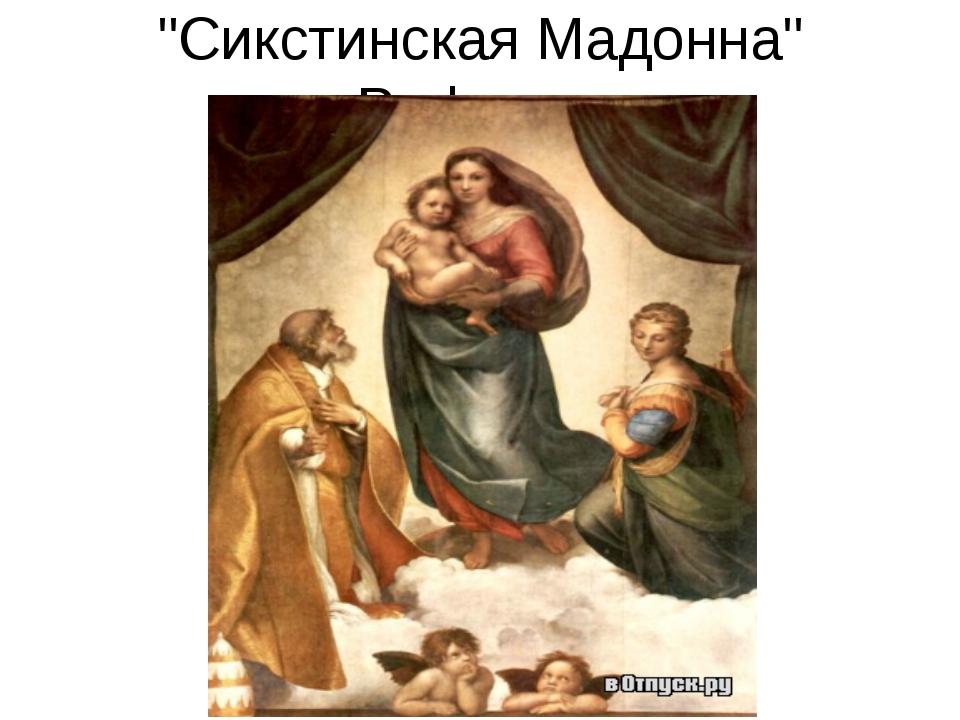 """Сикстинская Мадонна"" Рафаэля"