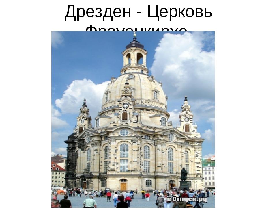 Дрезден - Церковь Фрауенкирхе