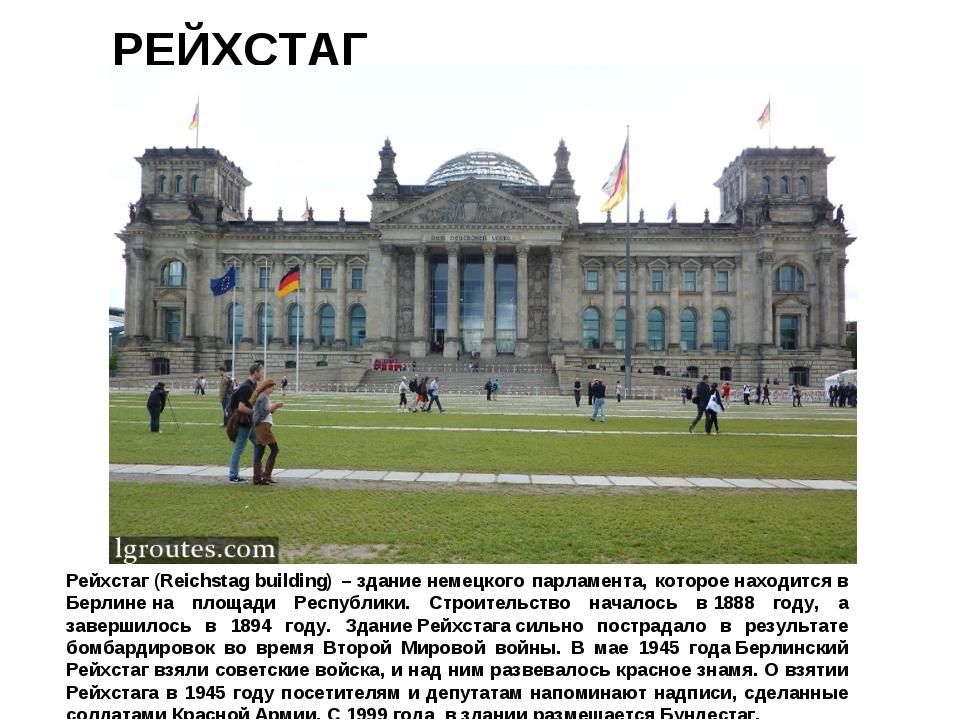 РЕЙХСТАГ Рейхстаг(Reichstagbuilding) –зданиенемецкого парламента, которое...