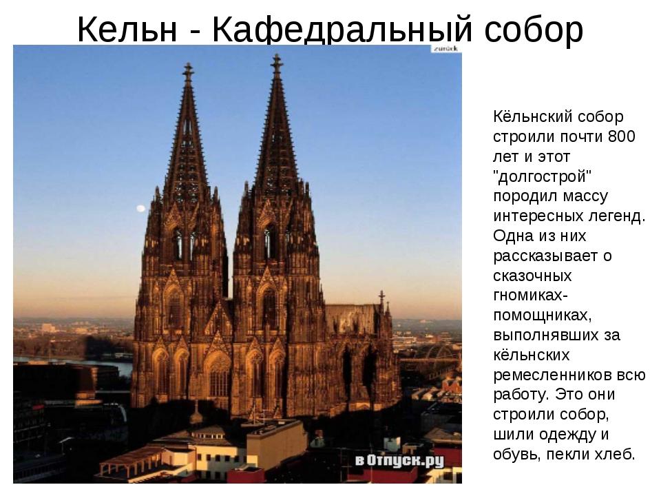 """Кельн - Кафедральный собор Кёльнский собор строили почти 800 лет и этот """"долг..."""