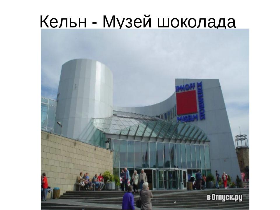 Кельн - Музей шоколада