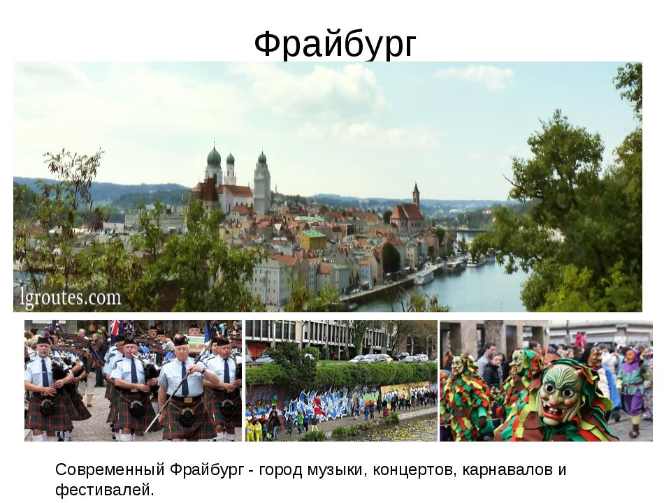 Фрайбург Современный Фрайбург - город музыки, концертов, карнавалов и фестива...