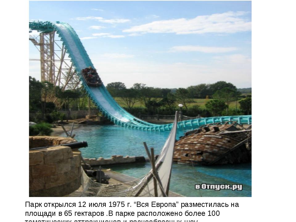"""Парк открылся 12 июля 1975 г. """"Вся Европа"""" разместилась на площади в 65 гекта..."""