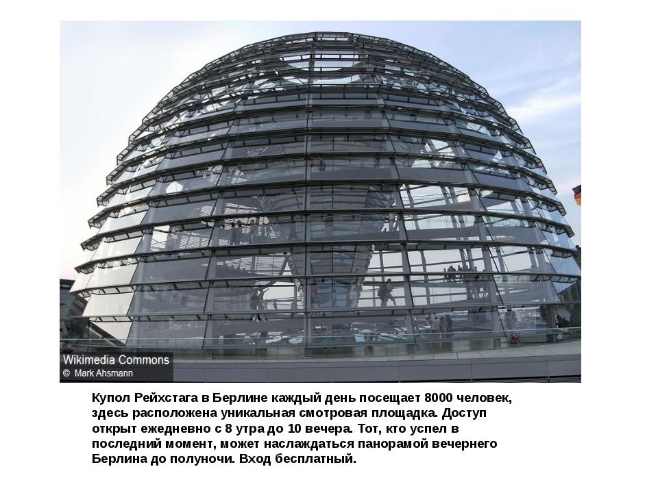 Купол Рейхстага в Берлине каждый день посещает 8000 человек, здесь расположен...