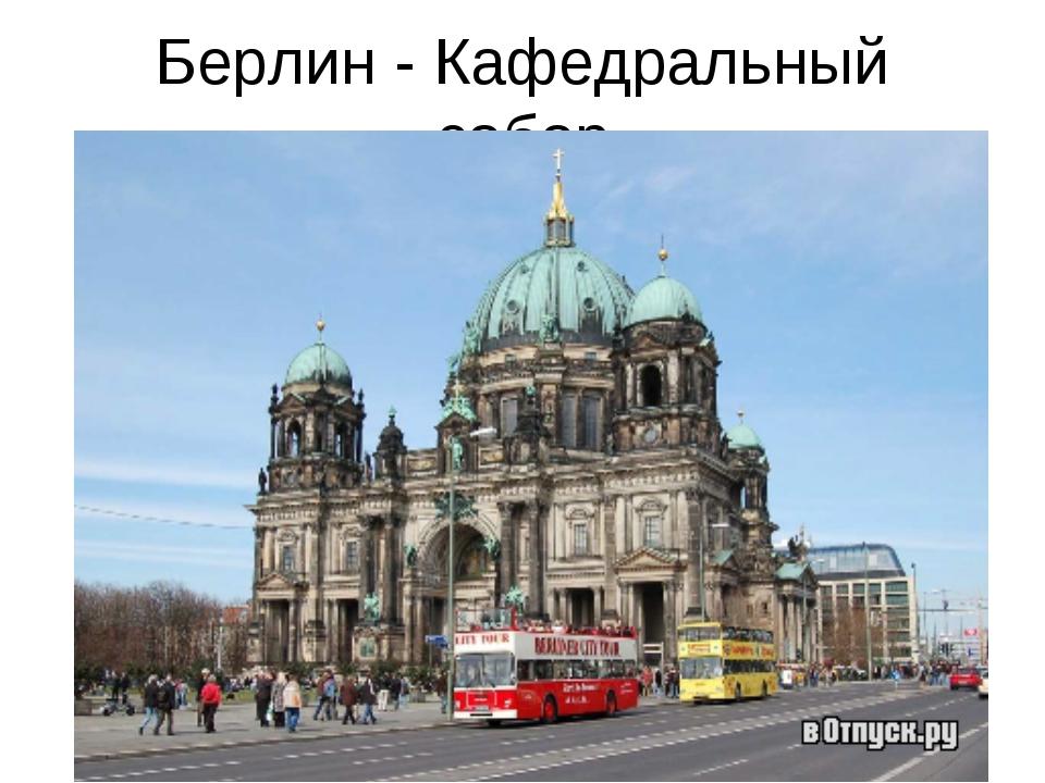 Берлин - Кафедральный собор