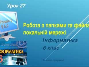 Робота з папками та файлами у локальній мережі Інформатика 6 клас За новою пр