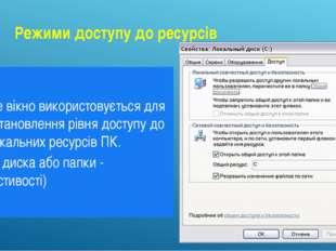 Режими доступу до ресурсів Це вікно використовується для встановлення рівня д
