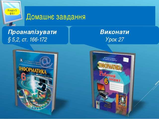 Домашнє завдання Проаналізувати § 5,2, ст. 166-172 Виконати Урок 27 Розділ 5...