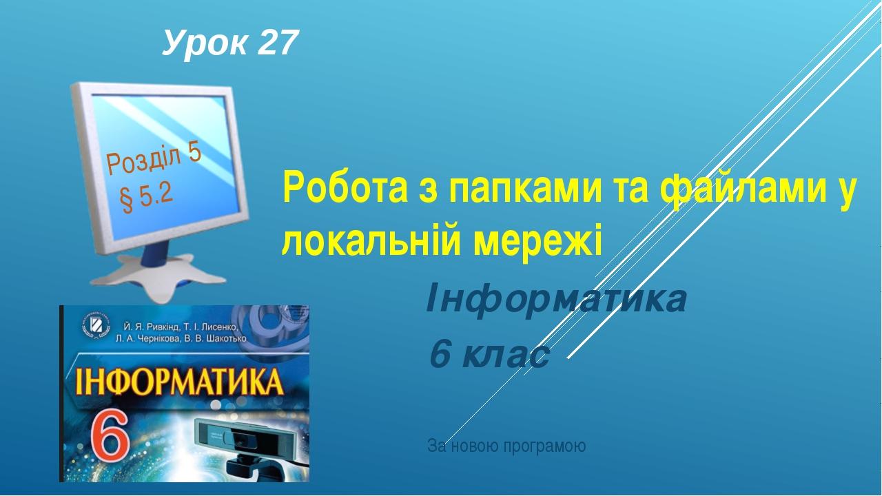 Робота з папками та файлами у локальній мережі Інформатика 6 клас За новою пр...