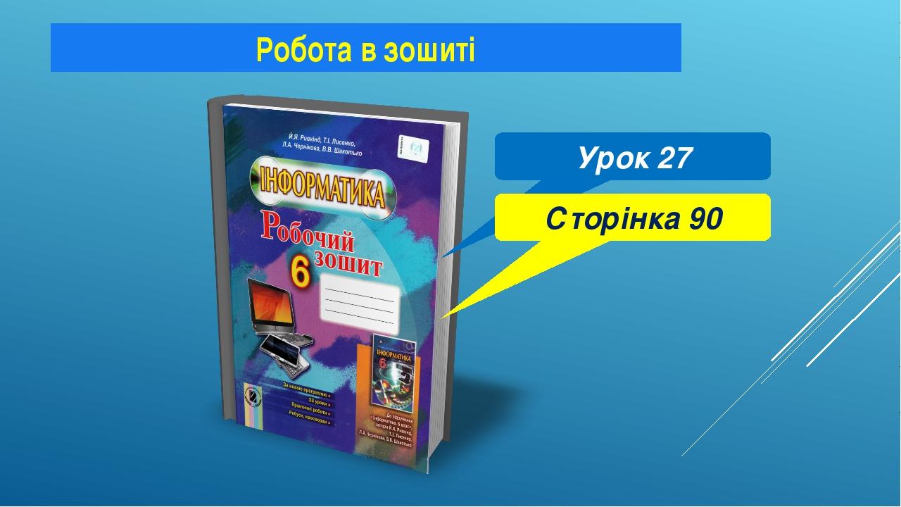 Робота в зошиті Урок 27 Сторінка 90