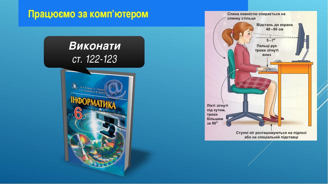 Працюємо за комп'ютером Виконати ст. 122-123