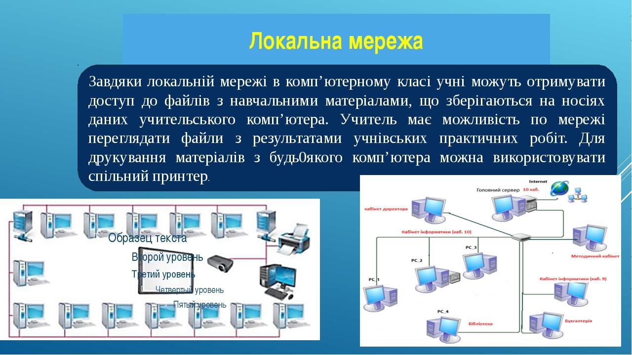 Локальна мережа Завдяки локальній мережі в комп'ютерному класі учні можуть от...