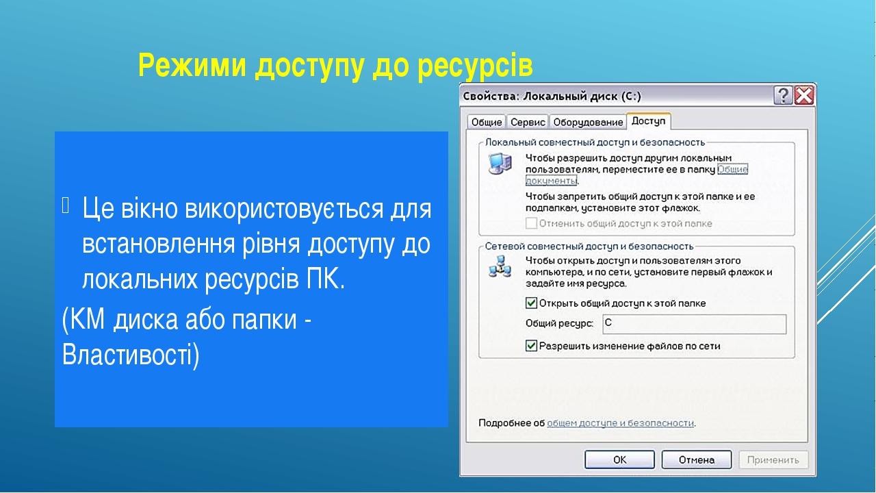 Режими доступу до ресурсів Це вікно використовується для встановлення рівня д...