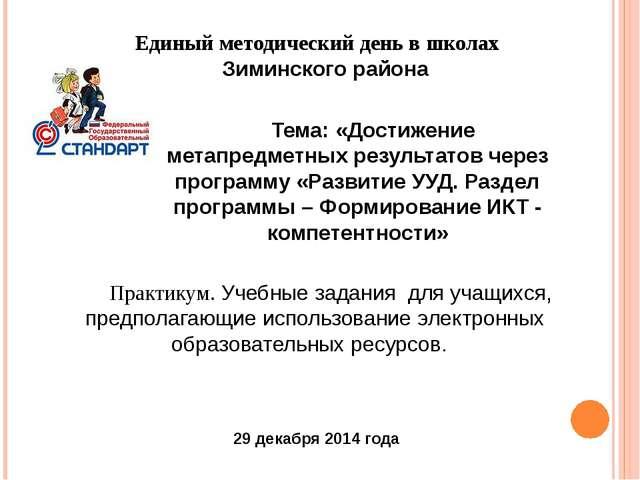 Единый методический день в школах Зиминского района 29 декабря 2014 года Тема...
