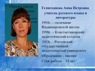 Гелисханова Анна Петровна учитель русского языка и литературы 1994г. – оконч