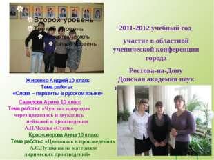 2011-2012 учебный год участие в областной ученической конференции города Рос