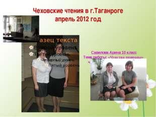 Чеховские чтения в г.Таганроге апрель 2012 год Савилова Арина 10 класс Тема р