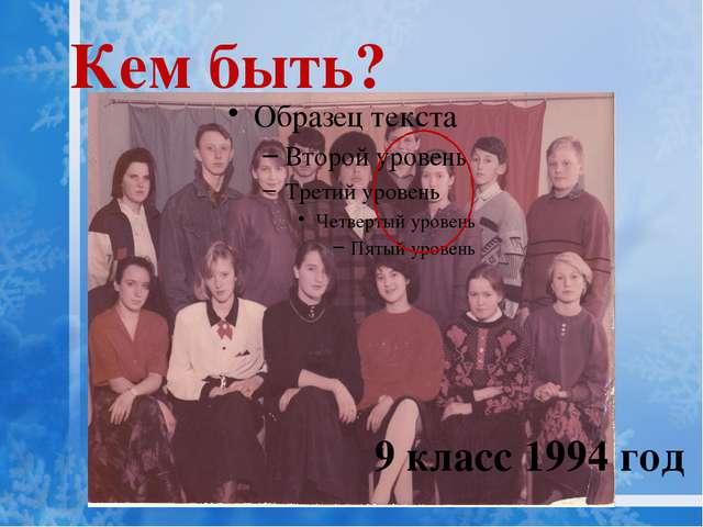 Кем быть? 9 класс 1994 год