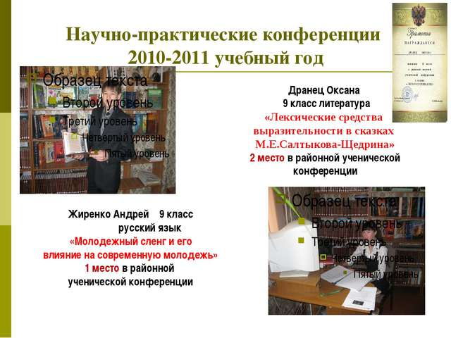 Научно-практические конференции 2010-2011 учебный год Жиренко Андрей 9 класс...