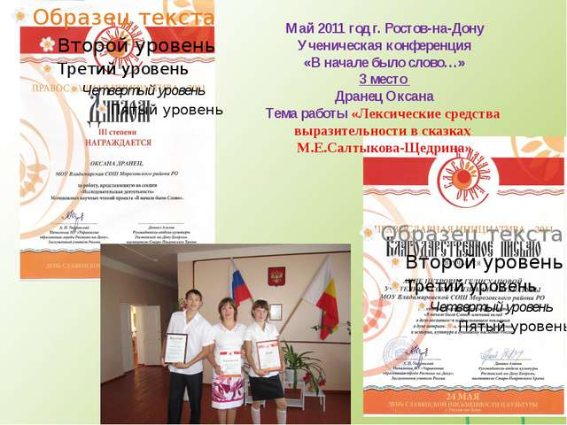 Май 2011 год г. Ростов-на-Дону Ученическая конференция «В начале было слово…...