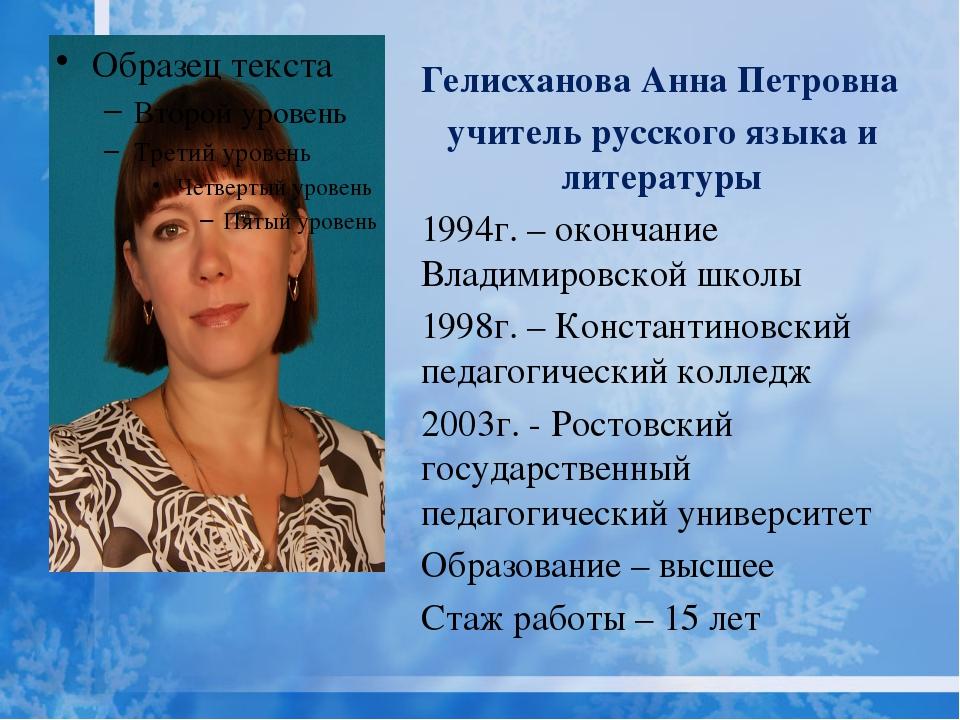 Гелисханова Анна Петровна учитель русского языка и литературы 1994г. – оконч...