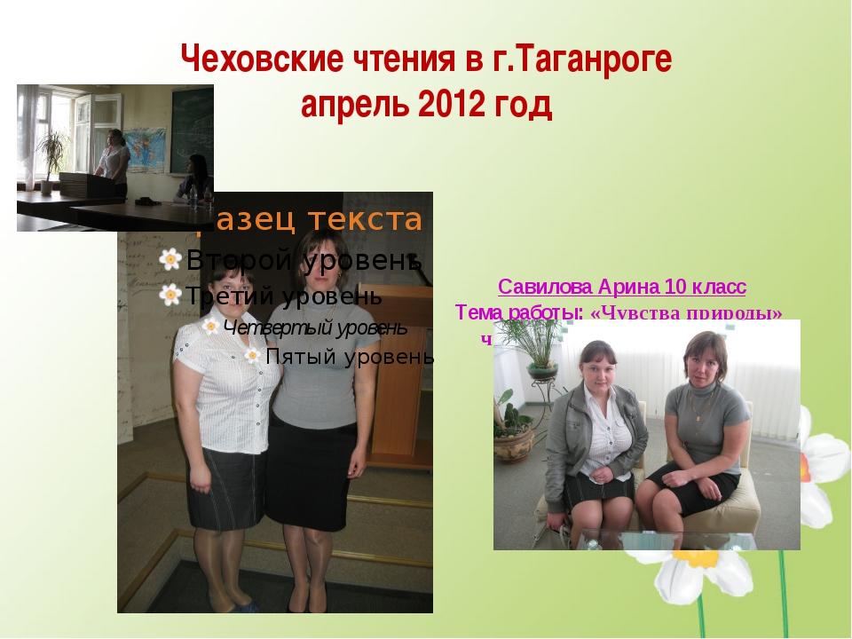 Чеховские чтения в г.Таганроге апрель 2012 год Савилова Арина 10 класс Тема р...