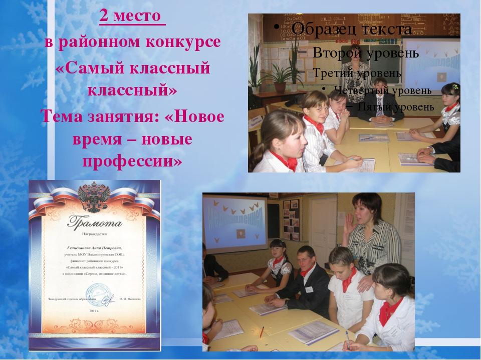 2 место в районном конкурсе «Самый классный классный» Тема занятия: «Новое в...