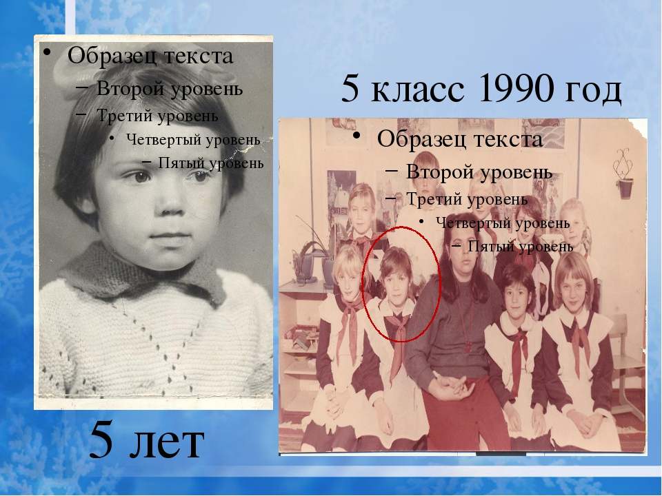 5 класс 1990 год 5 лет