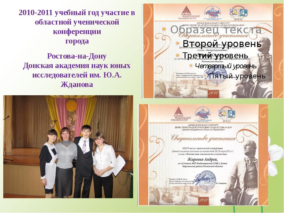 2010-2011 учебный год участие в областной ученической конференции города Рос...