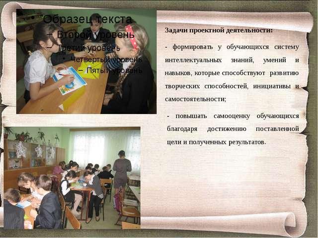 Задачи проектной деятельности: - формировать у обучающихся систему интеллекту...