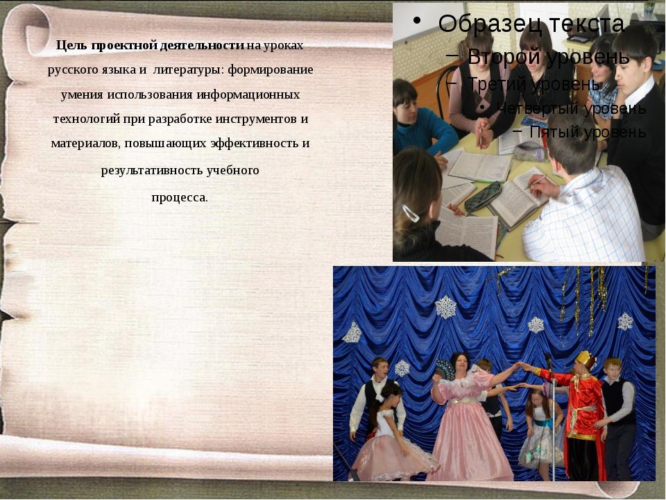 Цель проектной деятельности на уроках русского языка и литературы: формирован...