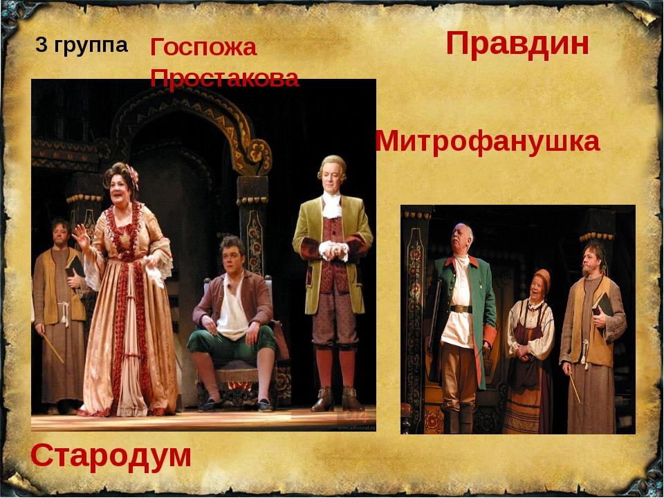 Госпожа Простакова Митрофанушка Правдин Стародум 3 группа