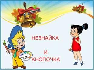 НЕЗНАЙКА И КНОПОЧКА FokinaLida.75@mail.ru