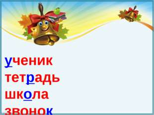 ученик тетрадь школа звонок FokinaLida.75@mail.ru