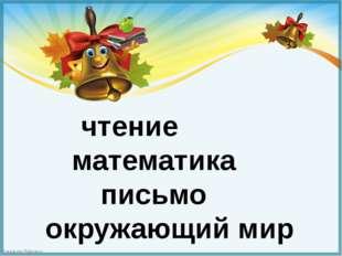 чтение математика письмо окружающий мир FokinaLida.75@mail.ru