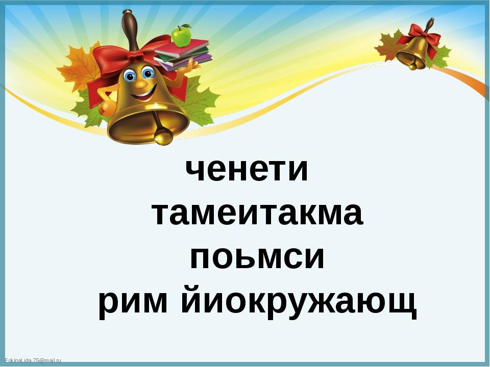 ченети тамеитакма поьмси рим йиокружающ   FokinaLida.75@mail.ru