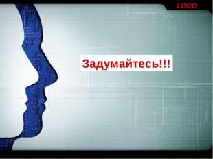 Задумайтесь!!! Company Logo LOGO