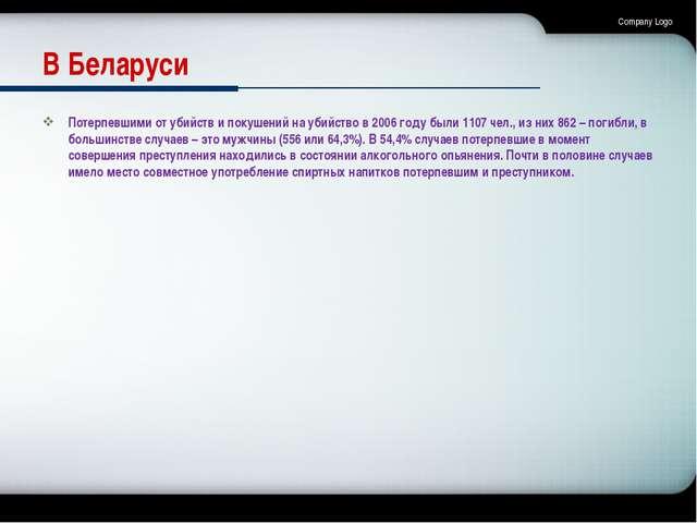 В Беларуси Потерпевшими от убийств и покушений на убийство в 2006 году были 1...