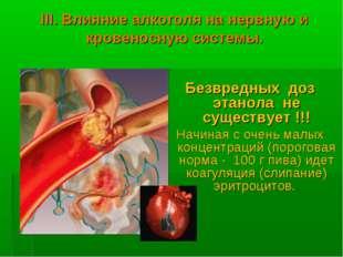 III. Влияние алкоголя на нервную и кровеносную системы. Безвредных доз этанол