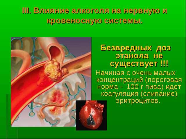 III. Влияние алкоголя на нервную и кровеносную системы. Безвредных доз этанол...