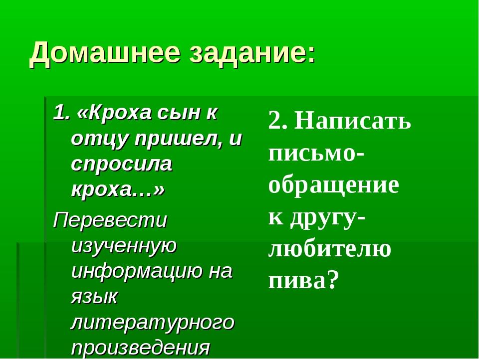 Домашнее задание: 1. «Кроха сын к отцу пришел, и спросила кроха…» Перевести и...